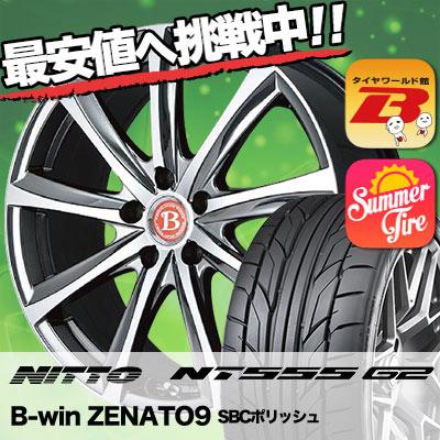 225/45R17 NITTO ニットー NT555 G2 NT555 G2 B-win ZENATO9 B-win ゼナート9 サマータイヤホイール4本セット
