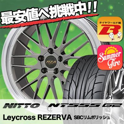 225/35R20 NITTO ニットー NT555 G2 NT555 G2 Leycross REZERVA レイクロス レゼルヴァ サマータイヤホイール4本セット