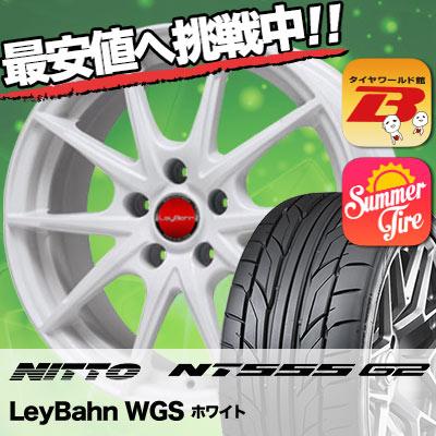 225/45R18 NITTO ニットー NT555 G2 NT555 G2 LeyBahn WGS レイバーン WGS サマータイヤホイール4本セット
