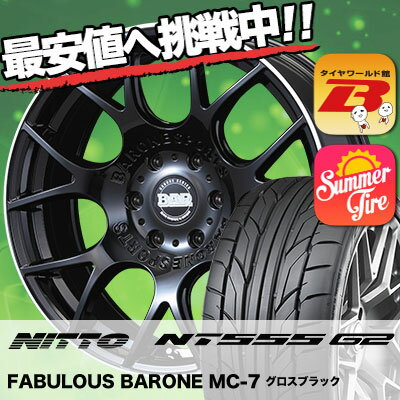 225/45R19 NITTO ニットー NT555 G2 NT555 G2 FABULOUS BARONE MC-7 ファブレスヴァローネ MC7 サマータイヤホイール4本セット for 200系ハイエース