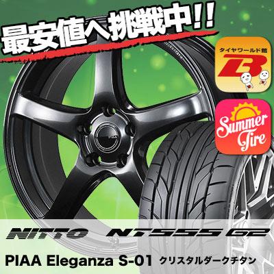 225/45R18 NITTO ニットー NT555 G2 NT555 G2 PIAA Eleganza S-01 PIAA エレガンツァ S-01 サマータイヤホイール4本セット