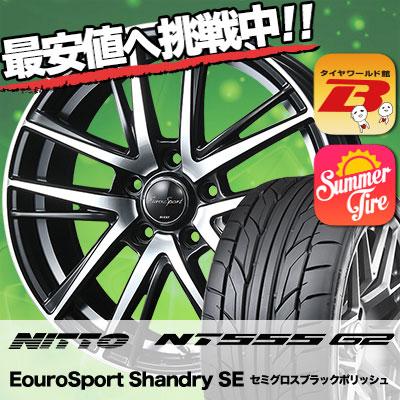 225/45R18 NITTO ニットー NT555 G2 NT555 G2 EouroSport Shandry SE ユーロスポーツ シャンドリーSE サマータイヤホイール4本セット