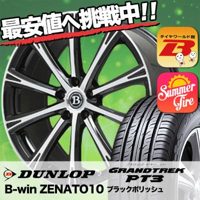 215/60R17 DUNLOP ダンロップ GRANDTREK PT3 グラントレック PT3 B-win ZENATO10 B-win ゼナート10 サマータイヤホイール4本セット