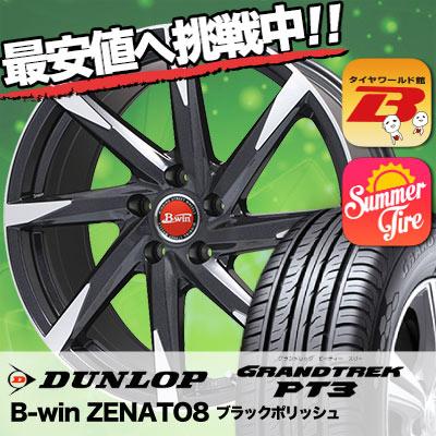 215/60R17 DUNLOP ダンロップ GRANDTREK PT3 グラントレック PT3 B-win ZENATO8 B-win ゼナート8 サマータイヤホイール4本セット