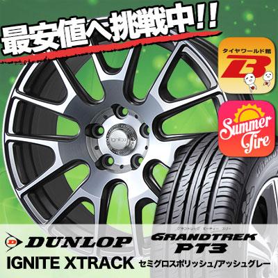 235/60R18 DUNLOP ダンロップ GRANDTREK PT3 グラントレック PT3 IGNITE XTRACK イグナイト エクストラック サマータイヤホイール4本セット