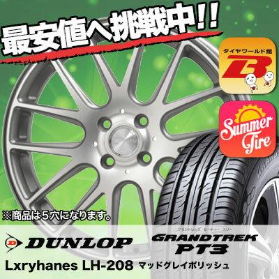 225/55R19 99V DUNLOP ダンロップ GRANDTREK PT3 グラントレック PT3 Lxryhanes LH-208 ラグジーヘインズ LH208 サマータイヤホイール4本セット