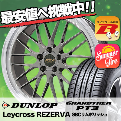 235/60R18 DUNLOP ダンロップ GRANDTREK PT3 グラントレック PT3 Leycross REZERVA レイクロス レゼルヴァ サマータイヤホイール4本セット
