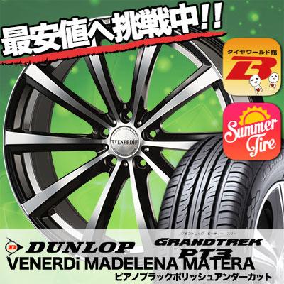 225/55R19 DUNLOP ダンロップ GRANDTREK PT3 グラントレック PT3 VENERDi MADELENA MATERA ヴェネルディ マデリーナ マテーラ サマータイヤホイール4本セット