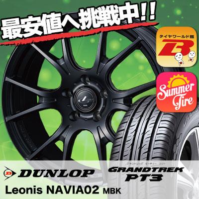 235/55R18 100V DUNLOP ダンロップ GRANDTREK PT3 グラントレック PT3 weds LEONIS NAVIA 02 ウエッズ レオニス ナヴィア 02 サマータイヤホイール4本セット