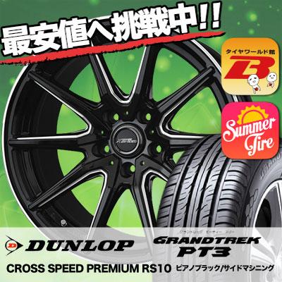 235/65R18 106H DUNLOP ダンロップ GRANDTREK PT3 グラントレック PT3 CROSS SPEED PREMIUM RS10 クロススピード プレミアム RS10 サマータイヤホイール4本セット