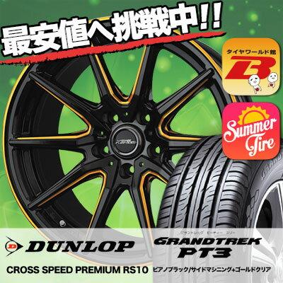 225/65R18 103H DUNLOP ダンロップ GRANDTREK PT3 グラントレック PT3 CROSS SPEED PREMIUM RS10 クロススピード プレミアム RS10 サマータイヤホイール4本セット
