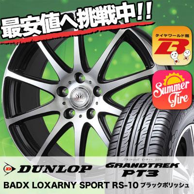 215/60R17 96H DUNLOP ダンロップ GRANDTREK PT3 グラントレック PT3 BADX LOXARNY SPORT RS-10 バドックス ロクサーニ スポーツ RS-10 サマータイヤホイール4本セット