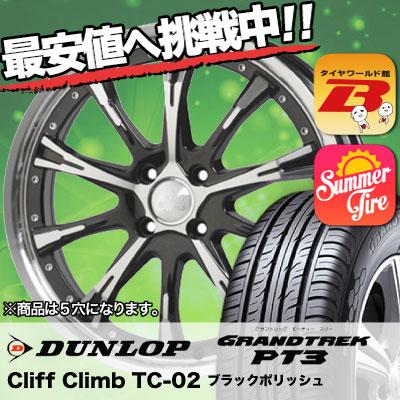 235/65R17 108V XL DUNLOP ダンロップ GRANDTREK PT3 グラントレック PT3 Cliff Climb TC-02 クリフクライム TC02 サマータイヤホイール4本セット