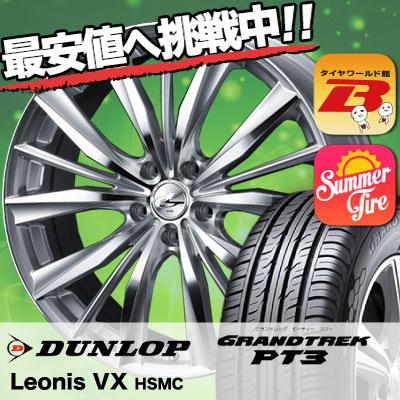 235/55R18 100V DUNLOP ダンロップ GRANDTREK PT3 グラントレック PT3 weds LEONIS VX ウエッズ レオニス VX サマータイヤホイール4本セット