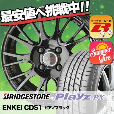 195/55R16 87V BRIDGESTONE ブリヂストン Playz PX プレイズ PX ENKEI CREATIVE DIRECTION CDS1 エンケイ クリエイティブ ディレクション CD-S1 サマータイヤホイール4本セット