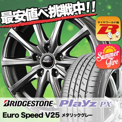 225/55R17 BRIDGESTONE ブリヂストン Playz PX プレイズ PX EuroSpeed V25 ユーロスピード V25 サマータイヤホイール4本セット