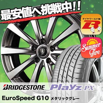 205/55R16 91V BRIDGESTONE ブリヂストン Playz PX プレイズ PX Euro Speed G10 ユーロスピード G10 サマータイヤホイール4本セット