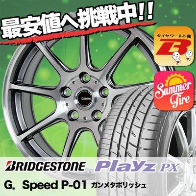 195/65R15 BRIDGESTONE ブリヂストン Playz PX プレイズ PX G.Speed P-01 Gスピード P-01 サマータイヤホイール4本セット