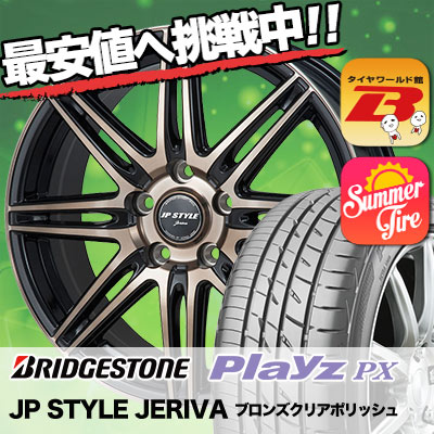 215/55R17 BRIDGESTONE ブリヂストン Playz PX プレイズ PX JP STYLE JERIVA JPスタイル ジェリバ サマータイヤホイール4本セット