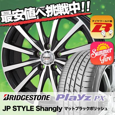 245/45R18 BRIDGESTONE ブリヂストン Playz PX プレイズ PX JP STYLE Shangly JPスタイル シャングリー サマータイヤホイール4本セット