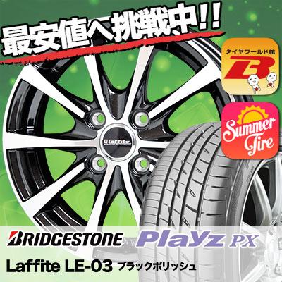 185/60R14 BRIDGESTONE ブリヂストン Playz PX プレイズ PX Laffite LE-03 ラフィット LE-03 サマータイヤホイール4本セット
