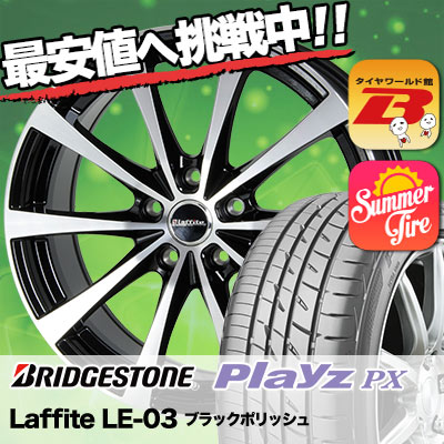 215/55R17 BRIDGESTONE ブリヂストン Playz PX プレイズ PX Laffite LE-03 ラフィット LE-03 サマータイヤホイール4本セット
