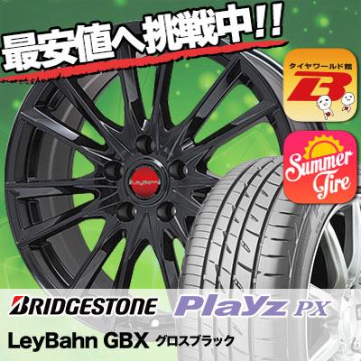 205/65R15 BRIDGESTONE ブリヂストン Playz PX プレイズ PX LeyBahn GBX レイバーン GBX サマータイヤホイール4本セット