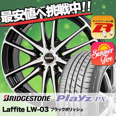 215/55R17 BRIDGESTONE ブリヂストン Playz PX プレイズ PX Laffite LW-03 ラフィット LW-03 サマータイヤホイール4本セット