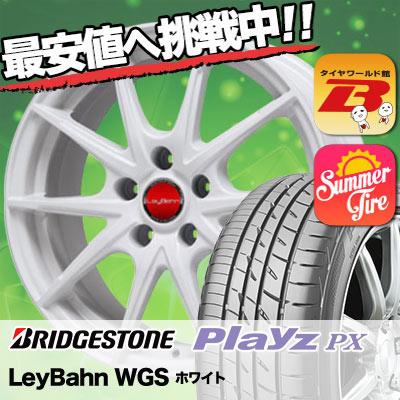 205/65R15 BRIDGESTONE ブリヂストン Playz PX プレイズ PX LeyBahn WGS レイバーン WGS サマータイヤホイール4本セット