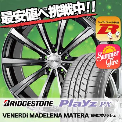225/50R17 BRIDGESTONE ブリヂストン Playz PX プレイズ PX VENERDi MADELENA MATERA ヴェネルディ マデリーナ マテーラ サマータイヤホイール4本セット