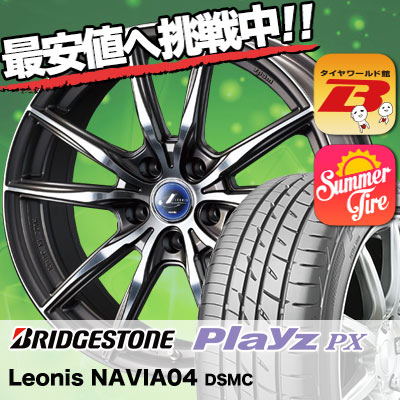 225/55R16 95V BRIDGESTONE ブリヂストン Playz PX プレイズ PX weds LEONIS NAVIA 04 ウエッズ レオニス ナヴィア 04 サマータイヤホイール4本セット