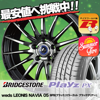 225/55R16 95V BRIDGESTONE ブリヂストン Playz PX プレイズ PX weds LEONIS NAVIA 05 ウエッズ レオニス ナヴィア 05 サマータイヤホイール4本セット