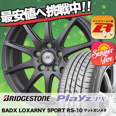 215/55R17 94V BRIDGESTONE ブリヂストン Playz PX プレイズ PX BADX LOXARNY SPORT RS-10 バドックス ロクサーニ スポーツ RS-10 サマータイヤホイール4本セット