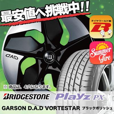 215/40R17 BRIDGESTONE ブリヂストン Playz PX プレイズ PX GARSON D.A.D VORTESTAR ギャルソン D.A.D ボルテスター サマータイヤホイール4本セット