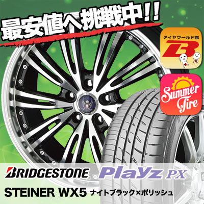 225/50R17 94V BRIDGESTONE ブリヂストン Playz PX プレイズ PX STEINER WX5 シュタイナー WX5 サマータイヤホイール4本セット
