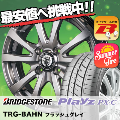 175/65R15 84H BRIDGESTONE ブリヂストン Playz PX-C プレイズ PX-C TRG-BAHN TRG バーン サマータイヤホイール4本セット