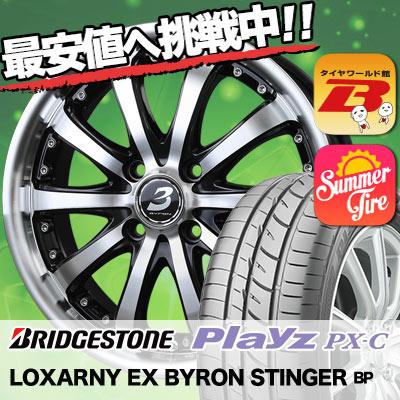 185/60R15 84H BRIDGESTONE ブリヂストン Playz PX-C プレイズ PX-C BADX LOXARNY EX BYRON STINGER バドックス ロクサーニ EX バイロンスティンガー サマータイヤホイール4本セット