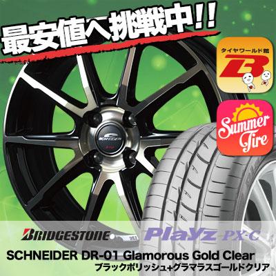 145/80R13 BRIDGESTONE ブリヂストン Playz PX-C プレイズ PX-C SCHNEIDER DR-01 Glamorous Gold Clear シュナイダー DR-01 グラマラスゴールドクリア サマータイヤホイール4本セット