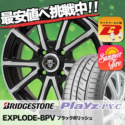 165/60R14 BRIDGESTONE ブリヂストン Playz PX-C プレイズ PX-C EXPLODE-BPV エクスプラウド BPV サマータイヤホイール4本セット
