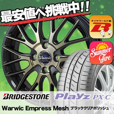 175/60R15 BRIDGESTONE ブリヂストン Playz PX-C プレイズ PX-C Warwic Empress Mesh ワーウィック エンプレスメッシュ サマータイヤホイール4本セット