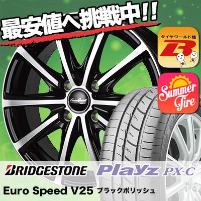 175/65R15 BRIDGESTONE ブリヂストン Playz PX-C プレイズ PX-C EuroSpeed V25 ユーロスピード V25 サマータイヤホイール4本セット