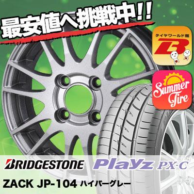 155/65R14 75H BRIDGESTONE ブリヂストン Playz PX-C プレイズ PX-C ZACK JP-104 ザック JP104 サマータイヤホイール4本セット