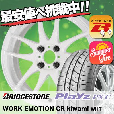 145/65R15 72H BRIDGESTONE ブリヂストン Playz PX-C プレイズ PX-C WORK EMOTION CR kiwami  ワーク エモーション CR 極 サマータイヤホイール4本セット