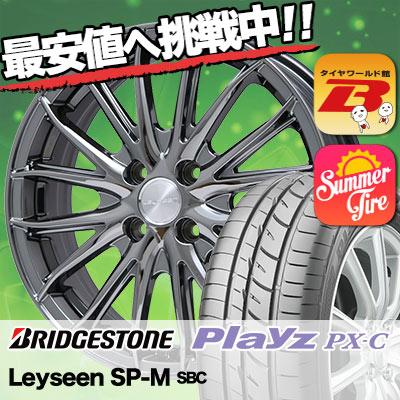 165/60R14 BRIDGESTONE ブリヂストン Playz PX-C プレイズ PX-C Leyseen SP-M レイシーン SP-M サマータイヤホイール4本セット