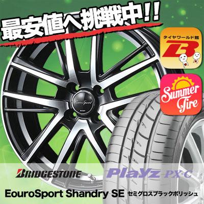 145/65R15 BRIDGESTONE ブリヂストン Playz PX-C プレイズ PX-C EouroSport Shandry SE ユーロスポーツ シャンドリーSE サマータイヤホイール4本セット