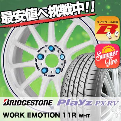 225/55R18 98V BRIDGESTONE ブリヂストン Playz PX-RV プレイズ PX-RV WORK EMOTION 11R ワーク エモーション 11R サマータイヤホイール4本セット