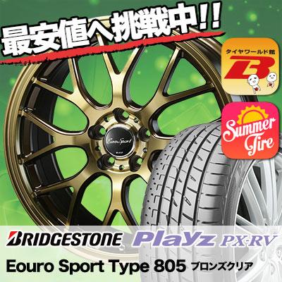 205/50R17 BRIDGESTONE ブリヂストン Playz PX-RV プレイズ PX-RV Eouro Sport Type 805 ユーロスポーツ タイプ805 サマータイヤホイール4本セット