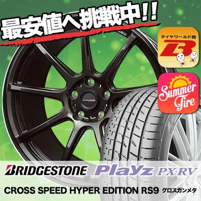 215/60R17 BRIDGESTONE ブリヂストン Playz PX-RV プレイズ PX-RV CROSS SPEED HYPER EDITION RS9 クロススピード ハイパーエディション RS9 サマータイヤホイール4本セット