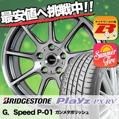 195/65R15 BRIDGESTONE ブリヂストン Playz PX-RV プレイズ PX-RV G.Speed P-01 Gスピード P-01 サマータイヤホイール4本セット