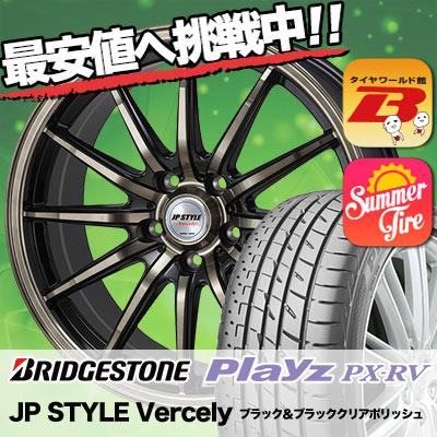 215/60R16 BRIDGESTONE ブリヂストン Playz PX-RV プレイズ PX-RV JP STYLE Vercely JPスタイル バークレー サマータイヤホイール4本セット